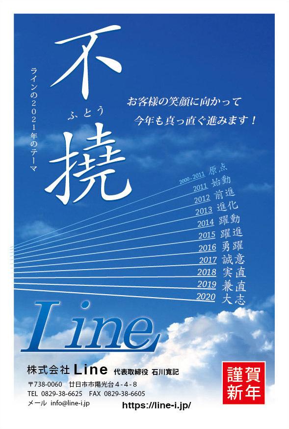 Line讒倥�・021蟷エ雉�迥カ・育オオ譟・擇・峨�・jpg.jpeg
