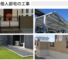 個人邸宅の施工実例