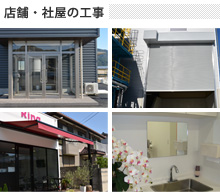 店舗・社屋の施工実例